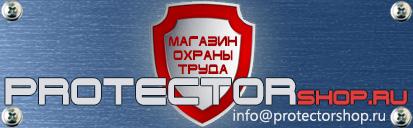 магазин охраны труда Протекторшоп в Казани